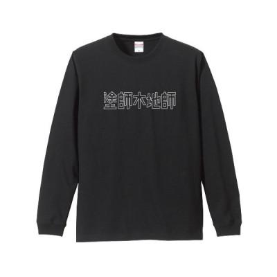 塗師木地師 (ぬしきじし)長袖Tシャツ
