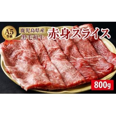 1055 黒毛和牛【A5等級】赤身スライス800g