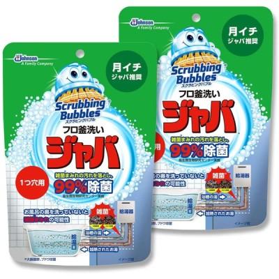【まとめ買い】 スクラビングバブル 風呂釜洗浄剤 ジャバ 1つ穴用 粉末タイプ 2個セット 160g×2個