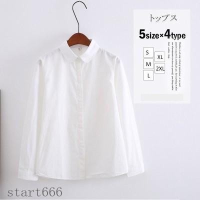 シャツ ワイシャツ ブラウス レディース オフィス トップス 長袖 前開き シンプル 折り襟 白 コットン