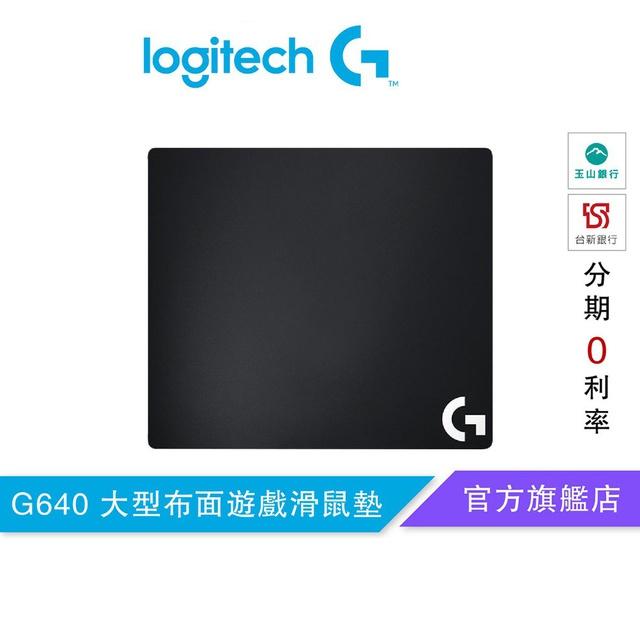 羅技 G640 大型布面遊戲滑鼠墊【官方旗艦店】