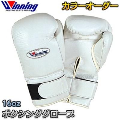【ウイニング・Winning】カラーオーダーボクシンググローブ プロタイプ 16オンス マジックテープ式 CO-MS-600-B(COMS600B)   ボク