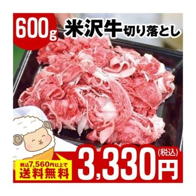 食品 冷凍食品 おかず 米沢牛切り落とし600g