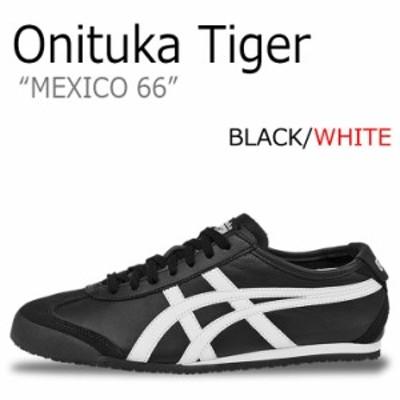 オニツカタイガー スニーカー Onitsuka Tiger メンズ レディース メキシコ66 MEXICO 66 ブラック ホワイト DL408-9001 シューズ