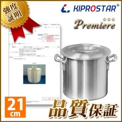 寸胴鍋 プレミア アルミ 業務用 21cm KIPROSTAR 鍋 カレー鍋 スープ 寸胴 アルミ鍋