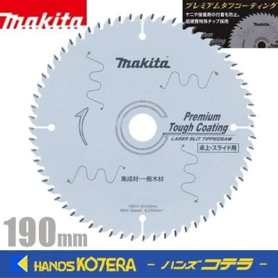 makita  マキタ  純正  スライドマルノコ・卓上マルノコ用チップソー  プレミアムタフコーティング  高剛性  190mm  A-51611
