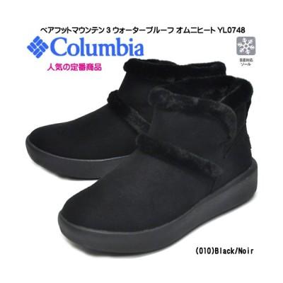 コロンビア 靴 スノーブーツ ベアフットマウンテン3 ウォータープルーフ オムニヒート YL0748-010 ブラック/ノエル 防水 防滑 雪道 レディース