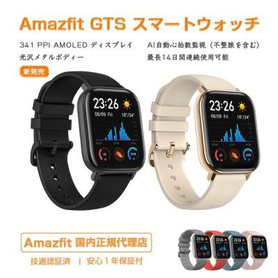 【国内正規代理店】 Amazfit GTS スマートウォッチ  レビュー特典有 最長14日間連続使用 5ATM 防水 活動量計 心拍数計 AMOLEDディスプレイ Xiaomi 1年保証