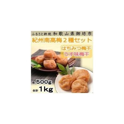 ふるさと納税 紀州南高梅 はちみつ梅500g、うす味梅500g 食べ比べセット 和歌山県御坊市