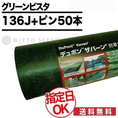 グリーンフィールド グリーンビスタプロ136J 1Mx50M  ザバーン 防草シート 50平米+プラピン50本セット 厚0.4mm 耐用年数:半永久(砂利下) 約3〜5年(曝露)