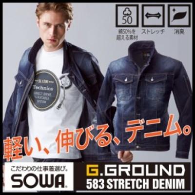 デニム ジャケット 作業ジャンパー 長袖ブルゾン メンズ 作業服 作業着 G.GROUND SOWA ストレッチ sw-583