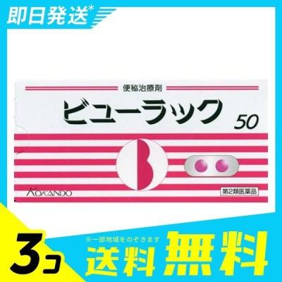 ビューラックA 50錠 3個セット  第2類医薬品