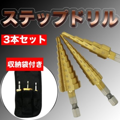 ステップドリル タケノコドリル チタンコーティング 3本セット(4-12 4-20 3-12) HSS鋼 穴あけ チタン 収納袋付 ミリ mm