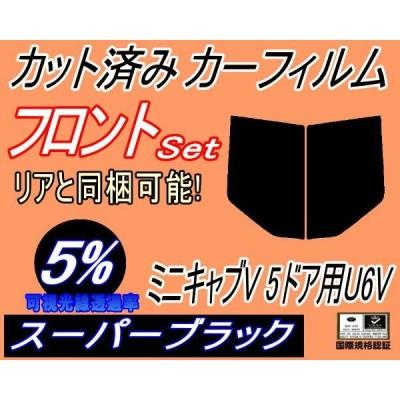 フロント (b) ミニキャブV 5D U6V (5%) カット済み カーフィルム U61V U62V ミニキャブバン ミツビシ