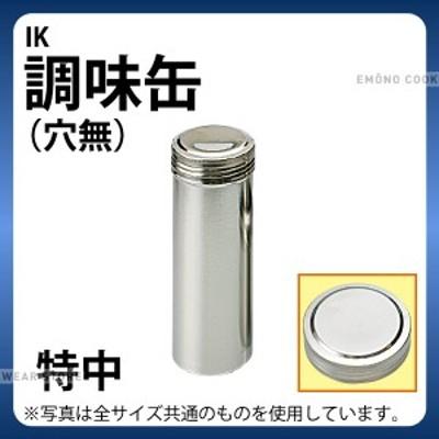 調味缶 _ IK調味缶 穴無 特中_調味料缶 調味料入れ 容器 e0257-09-040 _ AC7817