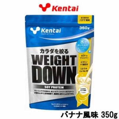 健康体力研究所 Kentai ウェイトダウン ソイプロテイン バナナ風味 350g 【取り寄せ商品】