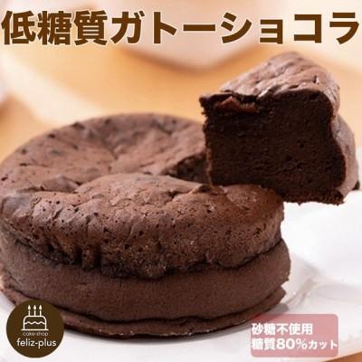 低糖質スイーツ ガトーショコラ 砂糖不使用 糖質80%カット  低糖質ケーキ 低糖質