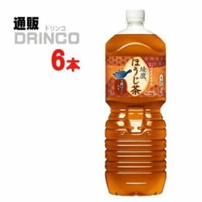 綾鷹 ほうじ茶 2L ペットボトル 6本 [ 6本 * 1 ケース ] コカ コーラ 【全国送料無料 メーカー直送】