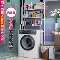 Mr.J家居生活浴廁多功能落地收納架洗衣機