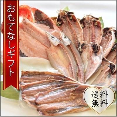 おもてなしギフト 干物 小田原の干物の老舗 山半商店の地魚の旬の3〜4人前詰合せ(金目鯛は必ず入ります)