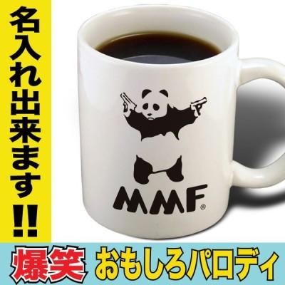 マグカップ ギフト 名入れ おもしろ誕生日 プレゼント 父の日 母の日 送別会  WWF パンダ パロディ ピストル コーヒーカップ