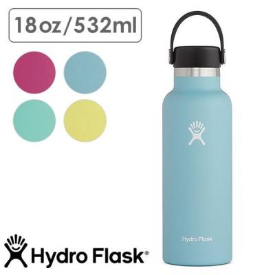ハイドロフラスク Hydro Flask ハイドレーション スタンダードマウス 532ml HYDRATION Standard Mouth 18oz 5089013 SS21 ステンレスボトル 直飲み ジム ハワイ