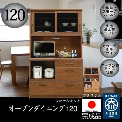 レンジ台 食器棚 キッチンボード ダイニングボード  キッチン収納 完成品 120 日本製 おしゃれ 引き戸 引き出し 木製 大川家具