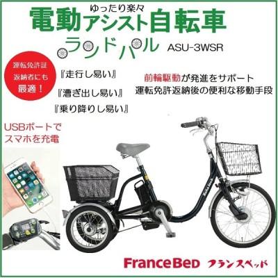 組立設置付 電動三輪自転車 フランスベッド リハテック ランドパル ASU-3WSR シニアカー シニア 電動自転車 三輪 自転車 電動アシスト 人気 安心 高齢者 日本製