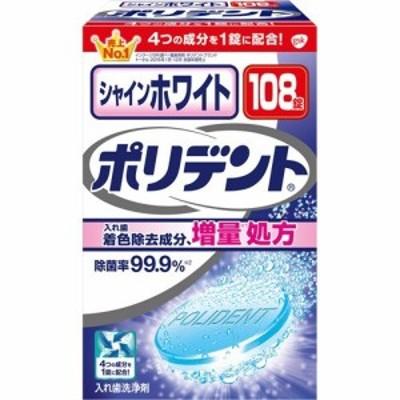 シャインホワイトポリデント 入れ歯洗浄剤(108錠入)[入れ歯 洗浄]