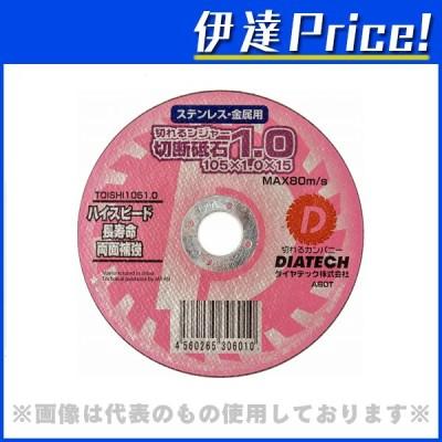 ダイヤテック 切断砥石 切れるンジャー1.0 10枚セット [TOISHI105×1.010×10枚] (/C)