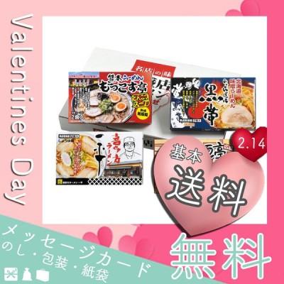 結婚内祝い お返し 結婚祝い ラーメン プレゼント 引き出物 ラーメン 繁盛店ラーメンセット乾麺(8食)