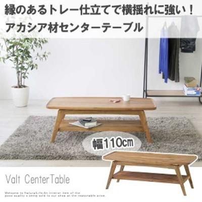 Volt ヴォルト センターテーブル (縁付き トレイ 天板 ナチュラル 木製 天然木 リビングテーブル おしゃれ)