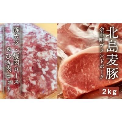 【北島麦豚】余市町ブランドポーク 豚カツ・焼肉ロース&ひき肉セット 2kg 北島麦豚 豚肉 ブランドポーク