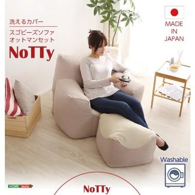 クセになるスゴビーズソファ オットマンセット 【NoTTy-ノッティ-】