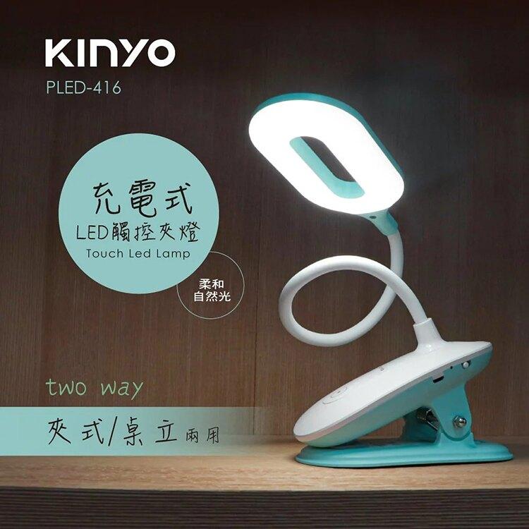 KINYO 耐嘉 PLED-416 充電式LED觸控夾燈 USB供電 桌燈 檯燈 台燈 觸控燈 LED燈 夜燈 床頭燈 蛇管燈 閱讀燈 學習燈 工作燈