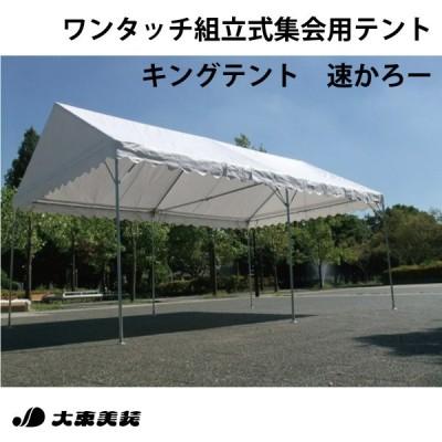 イベント用テント キングテント速かろー 高さ2m 1.5間 × 2間 カラー:白 メーカー直送 送料無料