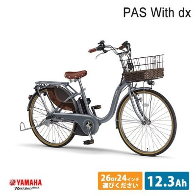 PAS WITH DX(パスウィズDX) (PA26/24WDX) 2021モデル/ヤマハ電動自転車  送料プランA 23区送料2700円(注文後修正)