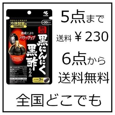 熟成黒にんにく 黒酢もろみ(90粒入) 小林製薬 全国一律230円で配送可