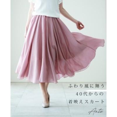 【再入荷♪5月3日12時より】(ピンク)「ante」☆☆ふわり風に舞う40代からの着映えスカート