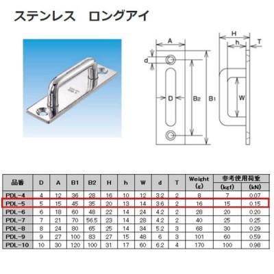 水本機械 ステンレス SUS304 ロングアイ PDL-5