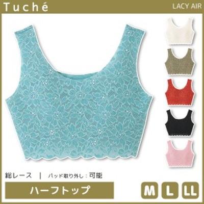 Tuche トゥシェ LACY AIR レーシーエア ハーフトップ ノンワイヤーブラジャー グンゼ GUNZE 日本製 | ワイヤーなし 楽 ブラトップ レディ