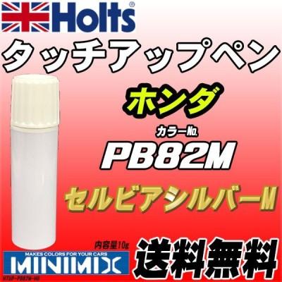 タッチアップペン ホンダ PB82M セルビアシルバーM Holts MINIMIX