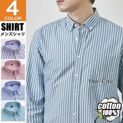 オックスフォードシャツ メンズ ボタンダウンシャツ ストライプ柄 長袖 コットン 綿100% カジュアルシャツ 秋服