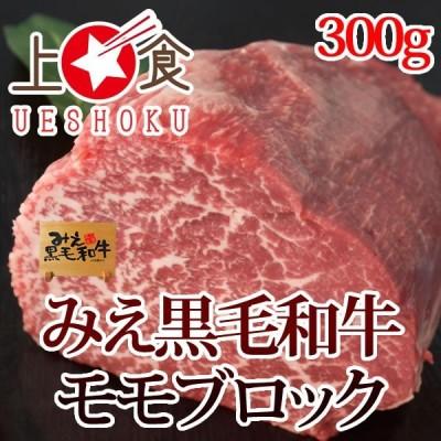 みえ黒毛和牛モモブロック<300g> 三重県 ブランド牛 黒毛和牛 モモ ローストビーフ 煮込み料理