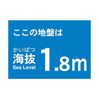 TRUSCO 海抜ステッカー 1.8m (2枚入)【メール便 送料300円選択可能です。】
