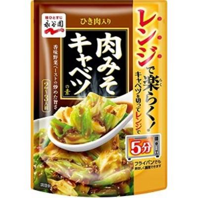 【新品】永谷園 レンジで楽らく! 肉みそキャベツの素 150g 15袋