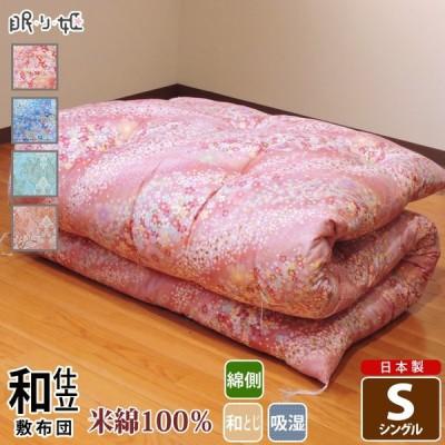 敷き布団 米綿100% シングル 花柄 綿100% サテン 吸湿性 和ふとん 綿布団 ふとん 日本製 眠り姫 寝具 べいめん