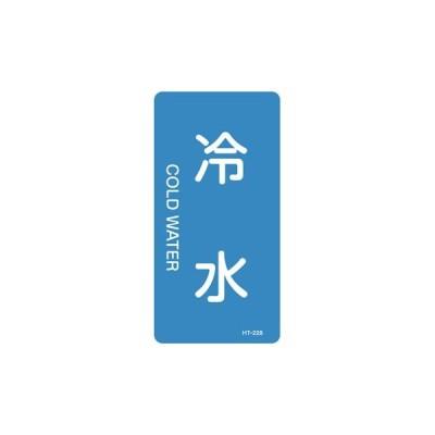 JIS配管識別明示ステッカー 水関係 日本緑十字社 HT-228S 冷水