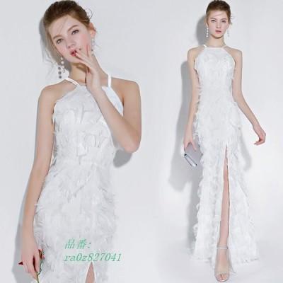 ホワイト イブニングドレス スリット セクシー 赤 ロングドレス マーメイドドレス お呼ばれ 20代 30代 パーティードレス 40代 二次会 ホルターネック