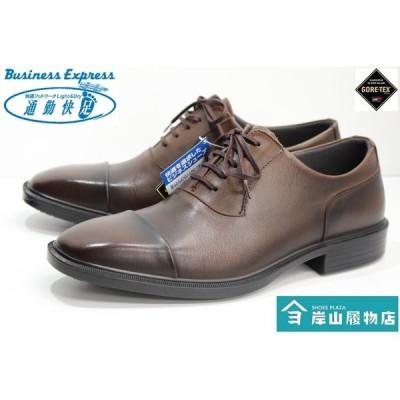 通勤快足 Business Express GORE-TEX TK 33-09 BROWN 送料無料